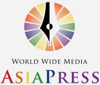 WORLD WIDE MEDIA アジアプレス